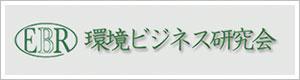 環境ビジネス研究会(EBR)