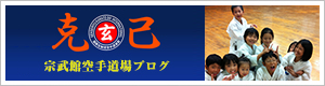 宗武館空手道場ブログ